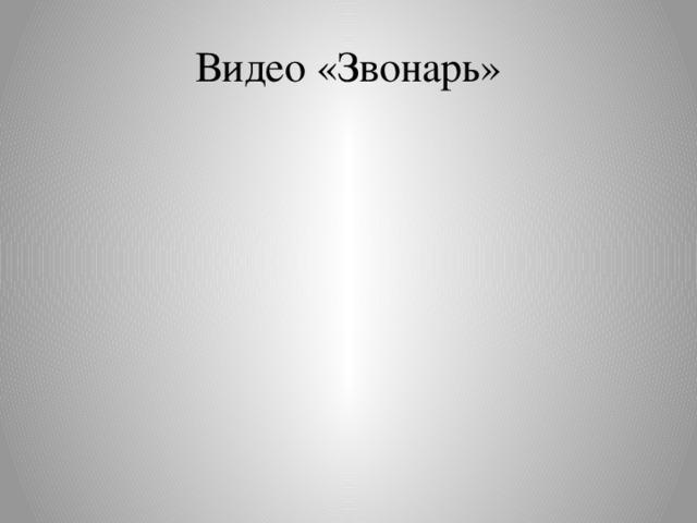 Видео «Звонарь»