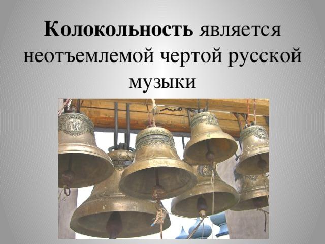 Колокольность является неотъемлемой чертой русской музыки
