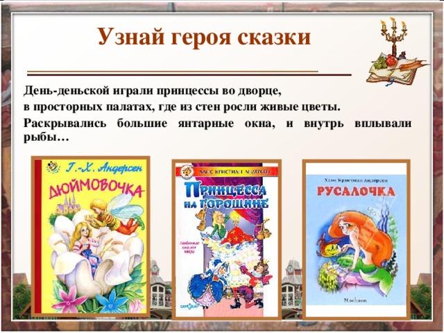 Узнай героя сказки День-деньской играли принцессы во дворце, в просторных палатах, где из стен росли живые цветы. Раскрывались большие янтарные окна, и внутрь вплывали рыбы… 12