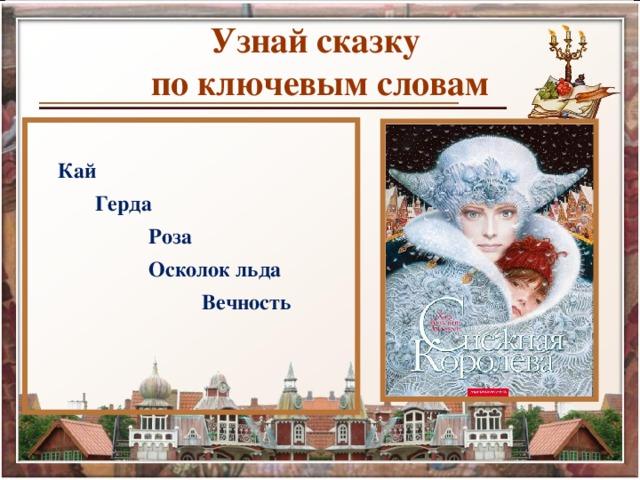 Узнай сказку  по ключевым словам   Кай  Герда  Роза  Осколок льда  Вечность 12