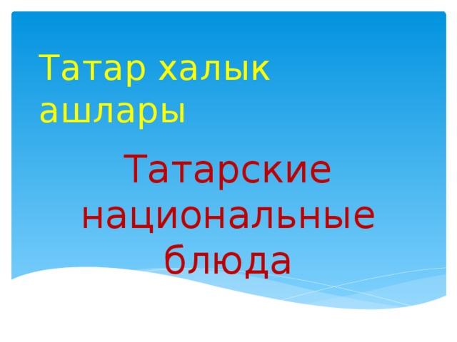 Татар халык ашлары Татарские национальные блюда