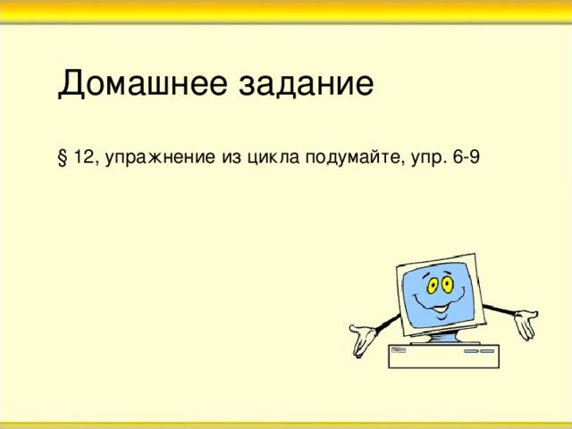 Домашнее задание § 12, упражнение из цикла подумайте, упр. 6-9