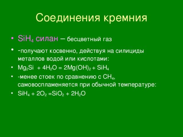 Соединения кремния