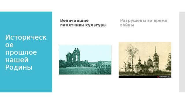 Величайшие памятники культуры Разрушены во время войны Историческое прошлое нашей Родины