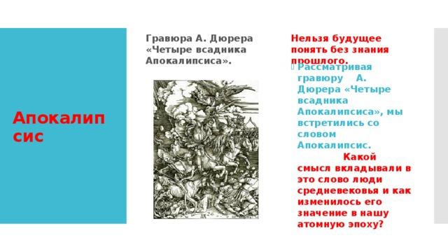 Гравюра А. Дюрера «Четыре всадника Апокалипсиса». Нельзя будущее понять без знания прошлого. Апокалипсис
