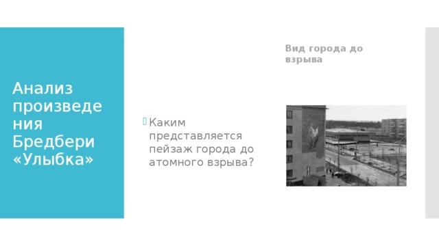 Вид города до взрыва Анализ произведения Бредбери «Улыбка»