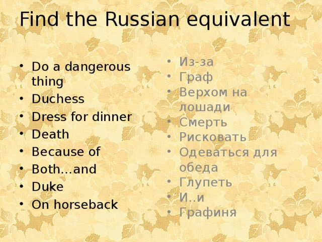 Find the Russian equivalent