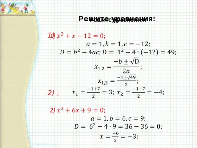 Решите уравнения:   1) ;  2) ;