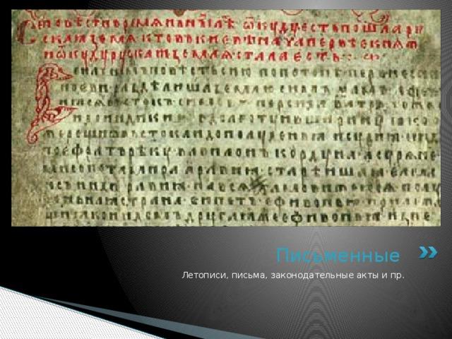 Письменные Летописи, письма, законодательные акты и пр.
