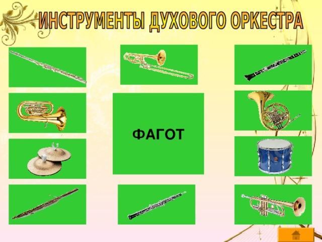ФАГОТ