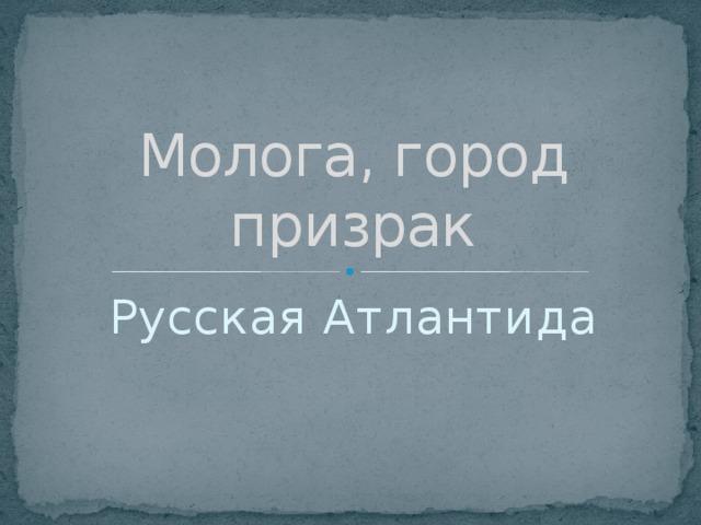 Молога, город призрак Русская Атлантида