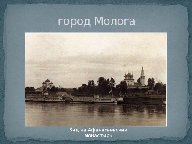 афанасьевский монастырь молога фото малышки