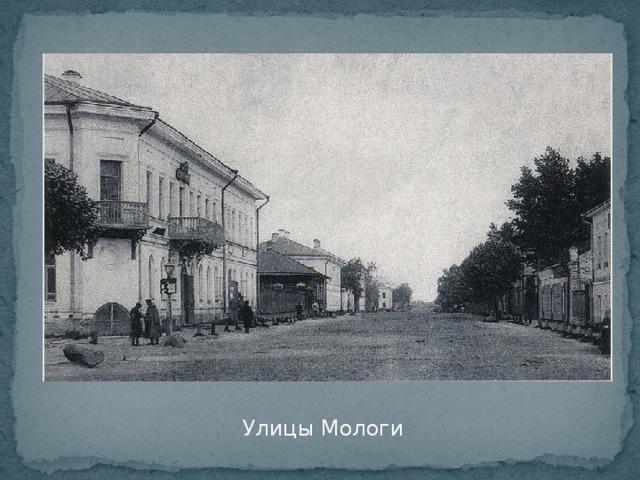 Улицы Мологи