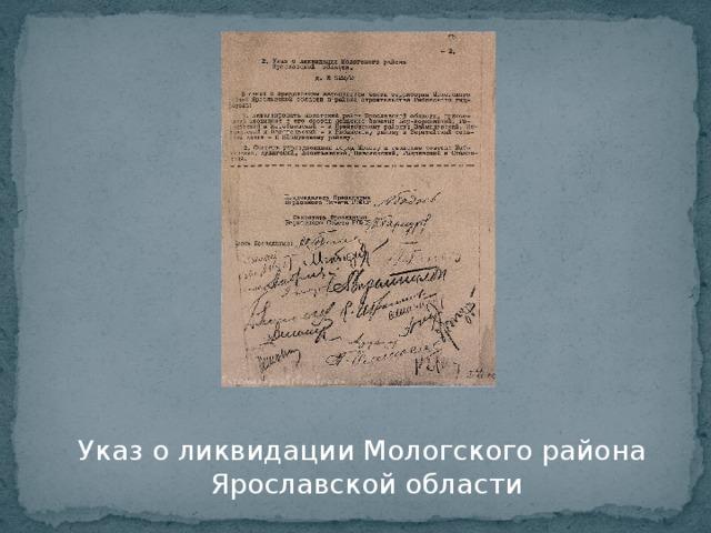 Указ о ликвидации Мологского района Ярославской области