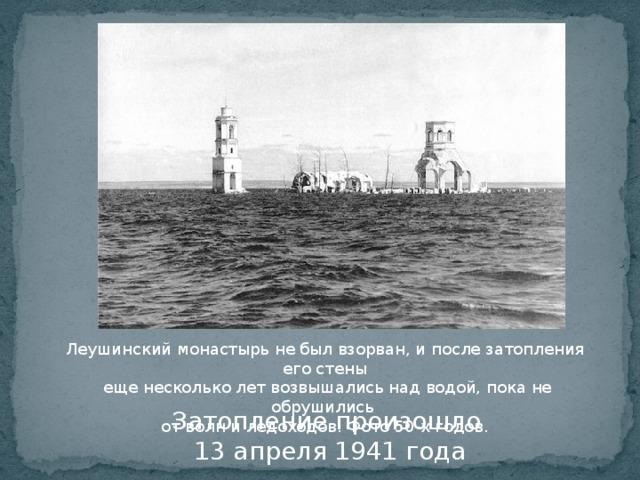 Леушинский монастырь не был взорван, и после затопления его стены  еще несколько лет возвышались над водой, пока не обрушились от волн и ледоходов. Фото 50-х годов. Затопление произошло 13 апреля 1941 года