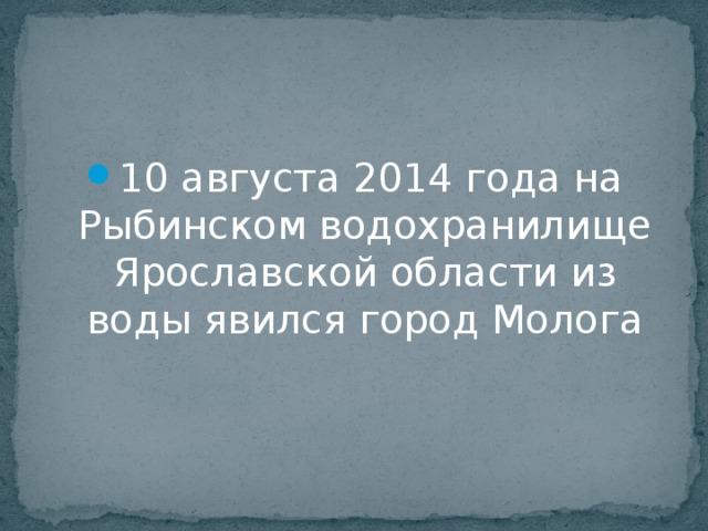10 августа 2014 года на Рыбинском водохранилище Ярославской области из воды явился город Молога