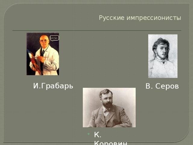 Русские импрессионисты    И.Грабарь В. Серов
