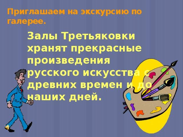 Приглашаем на экскурсию по галерее. Залы Третьяковки хранят прекрасные произведения русского искусства с древних времен и до наших дней.
