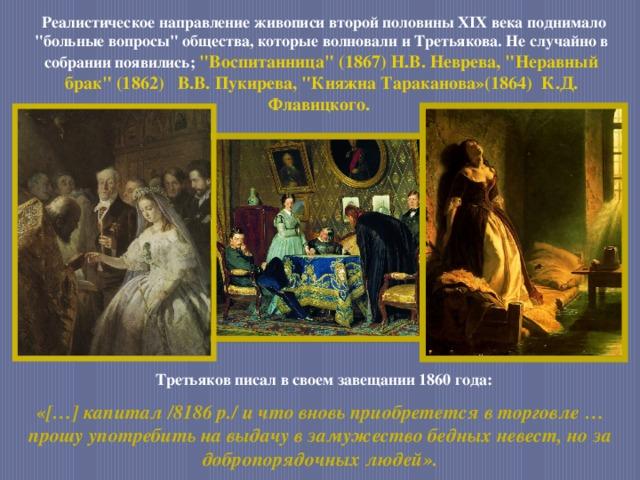 Реалистическое направление живописи второй половины XIX века поднимало