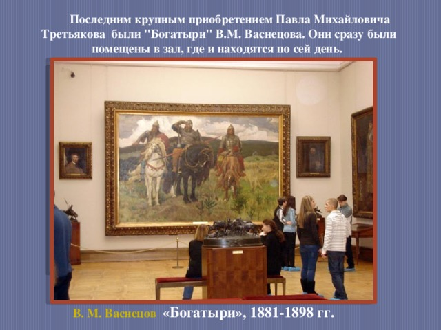 Последним крупным приобретением Павла Михайловича Третьякова были