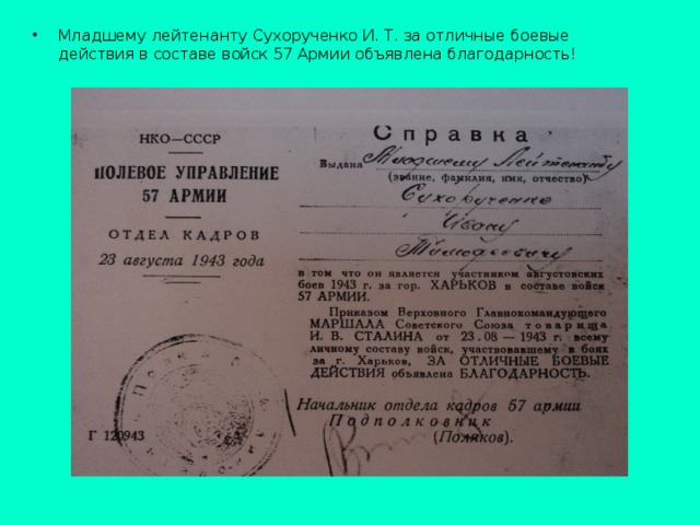 Младшему лейтенанту Сухорученко И. Т. за отличные боевые действия в составе войск 57 Армии объявлена благодарность!