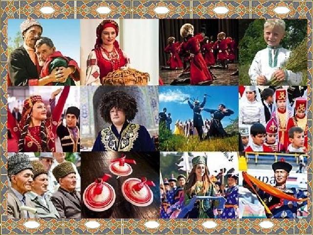 В России издавна живут не только русские, но и люди многих других национальностей. Россия всегда привлекала другие народы. Люди многих национальностей хотят жить только здесь, избирая Россию своей родиной. Для них особенно важно узнать побольше о русской культуре: ведь русских могут знакомить с родными традициями родственники, а у ребят других национальностей такой возможности нет. Но поскольку их семьи предпочли Россию другим государствам, то нужно, чтобы и этим детям было всё понятно в русской культуре и интересно жить здесь. Гражданин России, какой бы национальности он ни был, должен быть знаком с культурой государства, в котором он живёт и на благо которого ему предстоит трудиться.