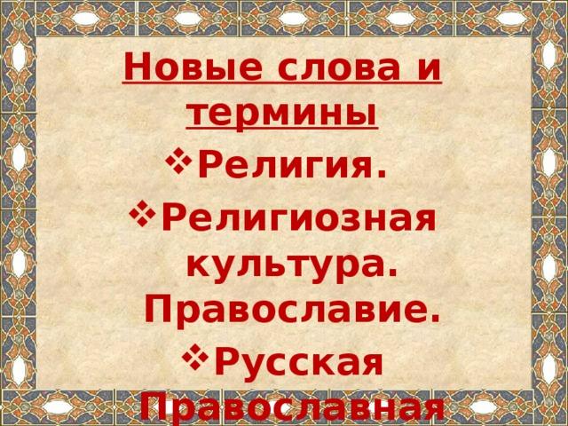Новые слова и термины Религия. Религиозная культура. Православие. Русская Православная Церковь.