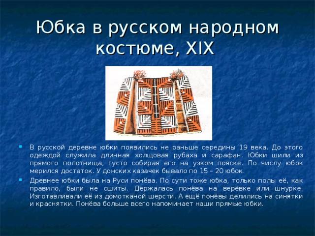 Юбка в русском народном костюме, XIX