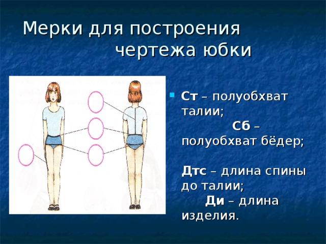 Мерки для построения чертежа юбки