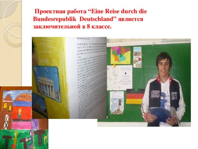 """Проектная работа """"Eine Reise durch die Bundesrepublik Deutschland"""" является заключительной в 8 классе."""