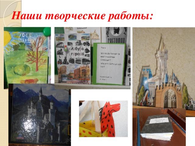 Наши творческие работы: