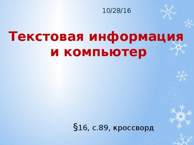 10/28/16 Текстовая информация  и компьютер § 16, с.89, кроссворд