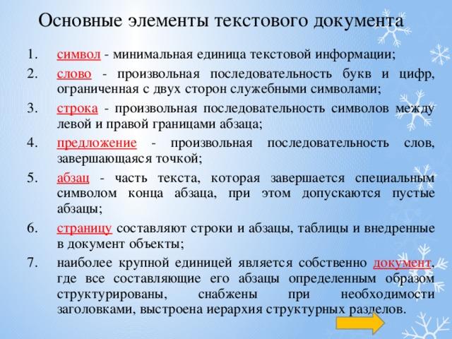 Основные элементы текстового документа