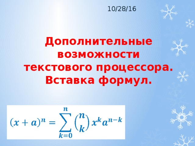 10/28/16 Дополнительные  возможности текстового процессора.  Вставка формул.