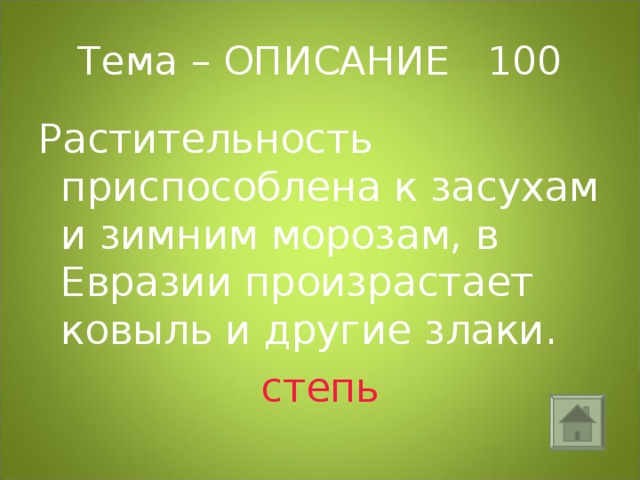 Тема – ОПИСАНИЕ 100 Растительность приспособлена к засухам и зимним морозам, в Евразии произрастает ковыль и другие злаки. степь