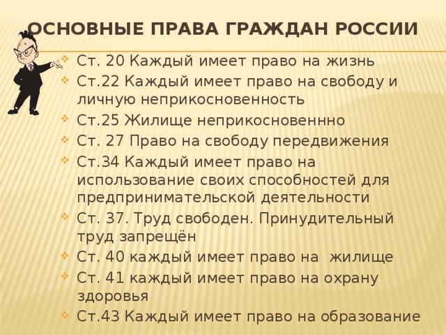 Основные права граждан России