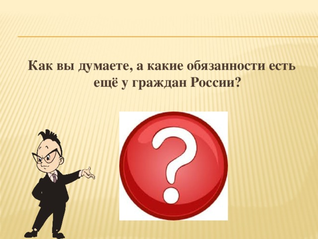 Как вы думаете, а какие обязанности есть ещё у граждан России?