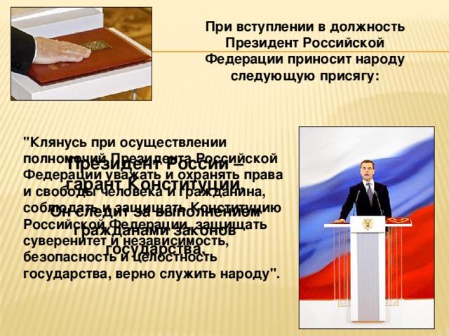 При вступлении в должность Президент Российской Федерации приносит народу следующую присягу: