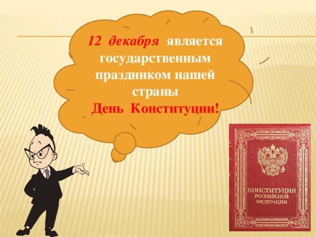 12 декабря  является государственным праздником нашей страны День Конституции!