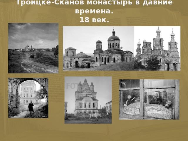 Троицке-Сканов монастырь в давние времена.  18 век.