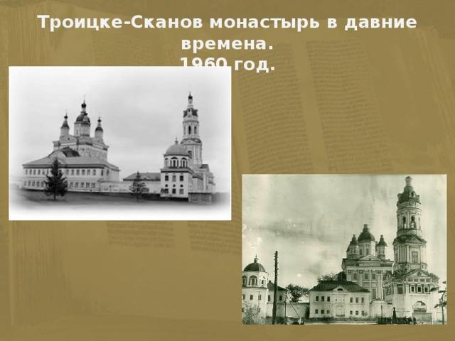 Троицке-Сканов монастырь в давние времена.  1960 год.