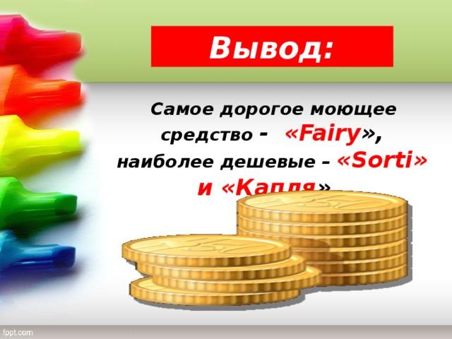 Вывод:  Самое дорогое моющее средство - « Fairy », наиболее дешевые – « Sorti » и «Капля ».