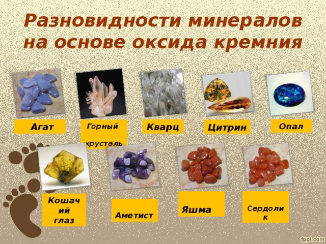 Разновидности минералов на основе оксида кремния Опал Кварц  Агат Цитрин Горный  хрусталь  Сердолик  Яшма Кошачий глаз  Аметист