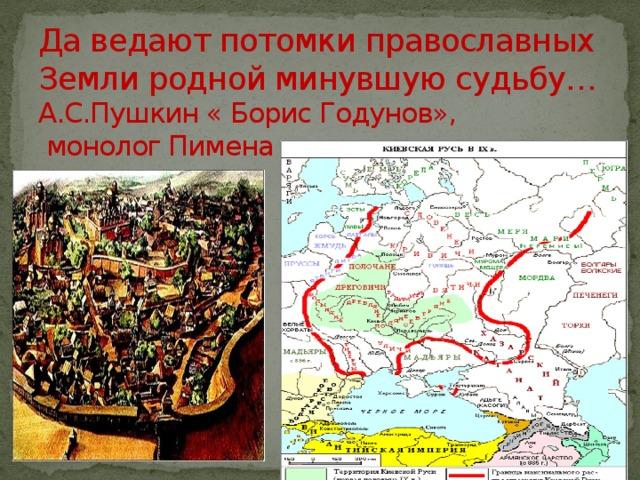 Да ведают потомки православных Земли родной минувшую судьбу…  А.С.Пушкин « Борис Годунов»,  монолог Пимена