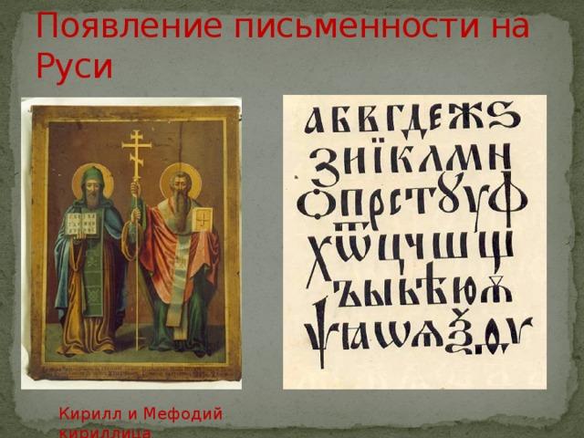 Появление письменности на Руси Кирилл и Мефодий кириллица