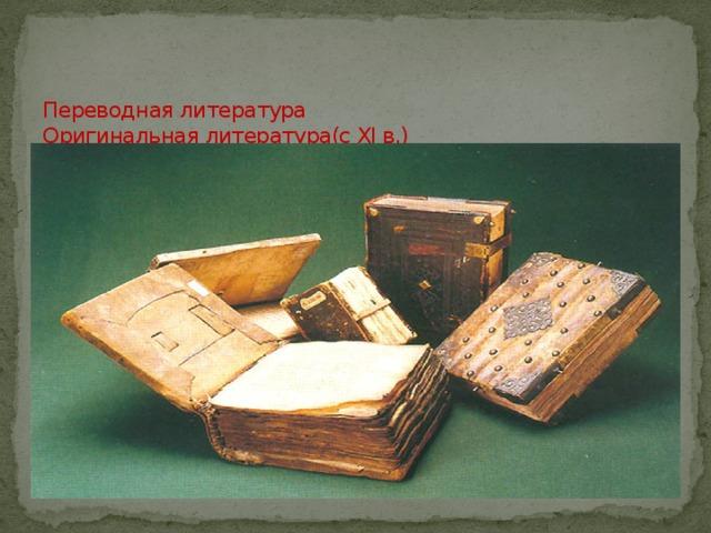 Переводная литература  Оригинальная литература(с XI в.)
