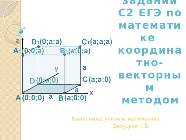 Решение задач по математике из егэ с2 решение задач по программированию за д