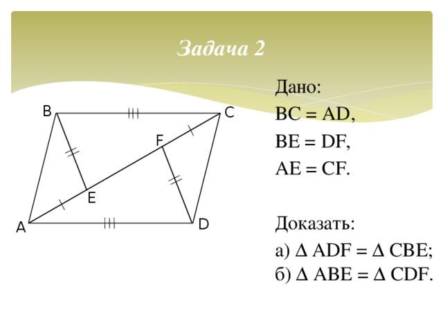 Задачи на равенство треугольников без решения решение задач в двоичной системе