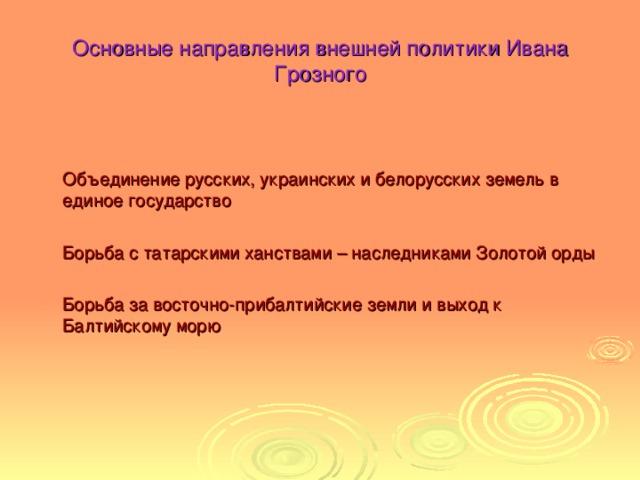 Основные направления внешней политики Ивана Грозного
