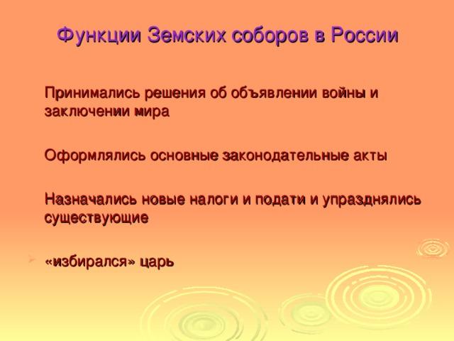 Функции Земских соборов в России
